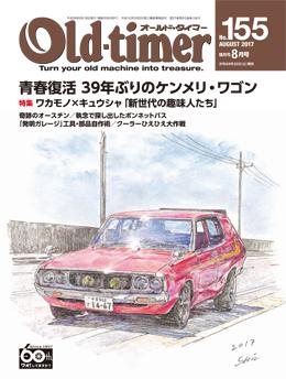 Oldtimer Vol.155 表紙